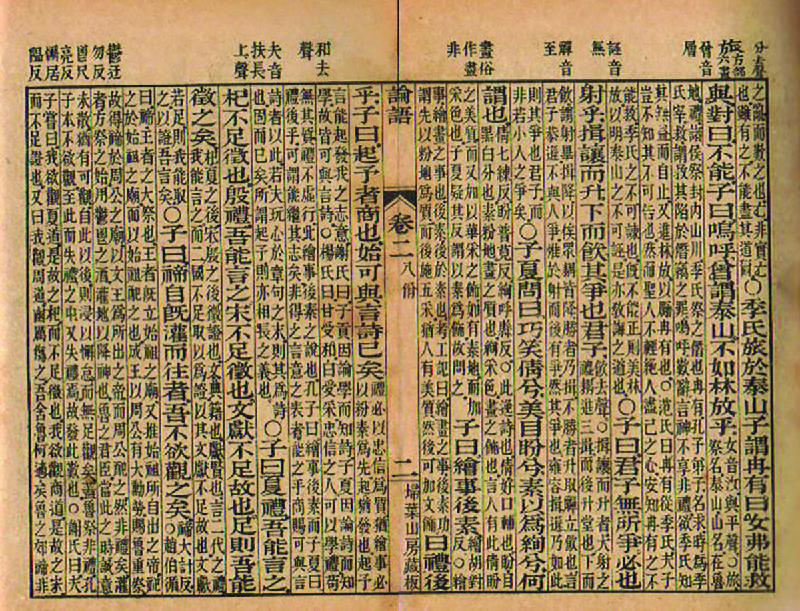 A piece of bamboo has Chinese characters written in ink that are organized into columns.