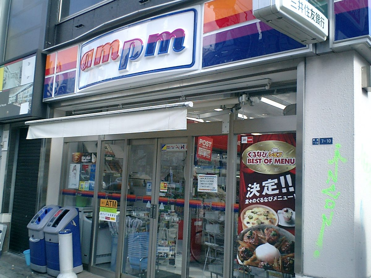 ampm Convenience Store